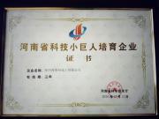 Warmly congratulate Zhengzhou Sigma Chemical Co., Ltd. won the 2016