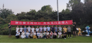Yuanli Technology 2020 middle and senior management training and team-building activities successfully concluded